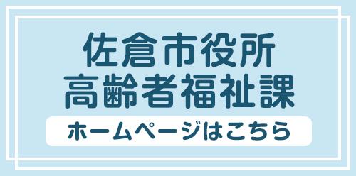 バナー:佐倉市役所高齢者福祉課